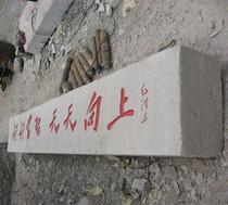 加工完成的五莲红门牌石现场拍摄